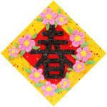Chinese New Year Foam Clay Canvas Kit - Spring Flower